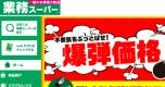 業務スーパー 買うな!安い中国産 品質 安全性 冷凍野菜は危険?